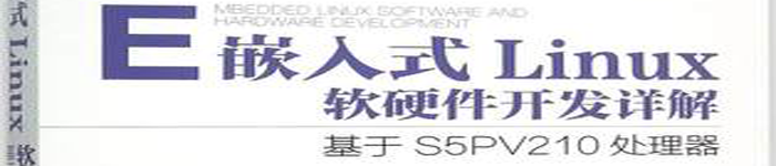 《嵌入式Linux软硬件开发详解》pdf电子书免费下载