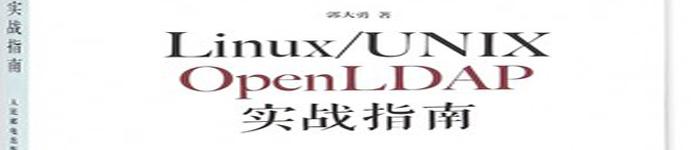 《Linux+UNIX+OpenLDAP实战指南》pdf电子书免费下载