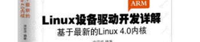 《Linux设备驱动开发详解》pdf电子书免费下载