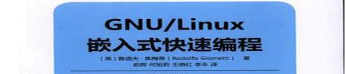 《GNU.Linux.编程指南.(第二版)》pdf电子书免费下载