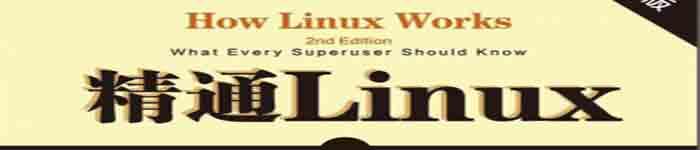 《精通Linux_第2版》pdf电子书免费下载