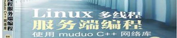 《Linux多线程服务端编程》pdf电子书免费下载