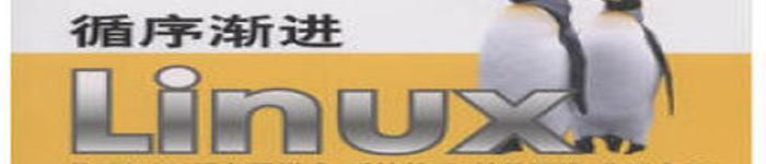 《循序渐进Linux》pdf电子书免费下载
