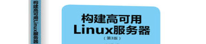 《构建高可用Linux服务器(第3版)》pdf电子书免费下载