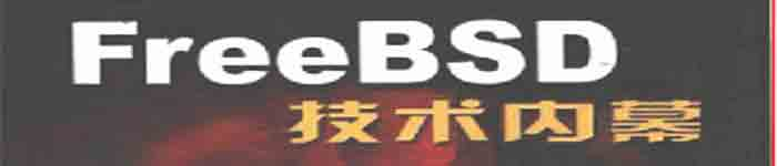 《FreeBSD技术内幕》pdf电子书免费下载