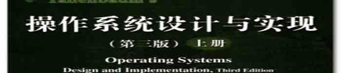 《操作系统设计与实现(上册 第三版)》pdf电子书免费下载
