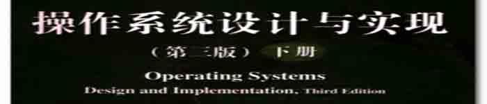 《操作系统设计与实现(下册 第三版)》pdf电子书免费下载