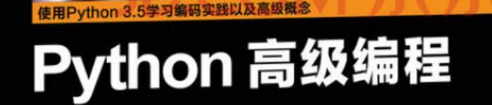 《Python高级编程》pdf电子书免费下载