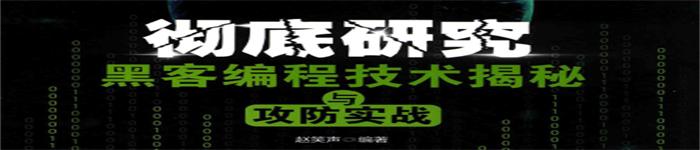 《彻底研究:黑客编程技术揭秘与攻防实战》pdf电子书免费下载