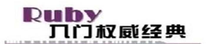 《Ruby入门权威经典》pdf电子书免费下载