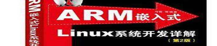 《ARM 嵌入式 Linux 系统开发详解(第2版)》pdf电子书免费下载