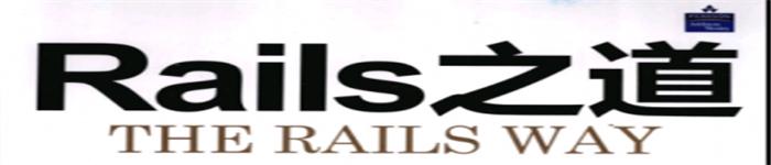 《Rails之道 中文版》 pdf电子书免费下载