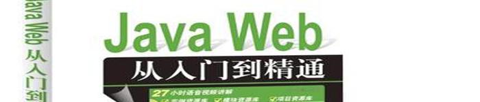 《Java+Web应用详解》pdf电子书免费下载