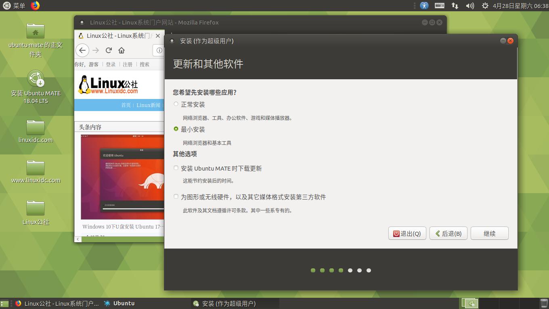 开始了:Ubuntu MATE 18.10将降低对32位安装支持开始了:Ubuntu MATE 18.10将降低对32位安装支持