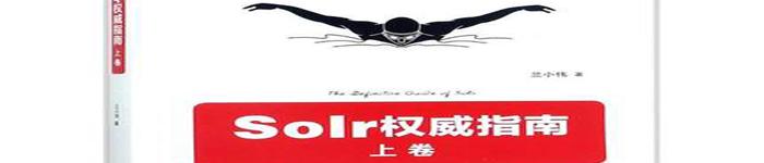 《Solr权威指南(上卷)》pdf电子书免费下载