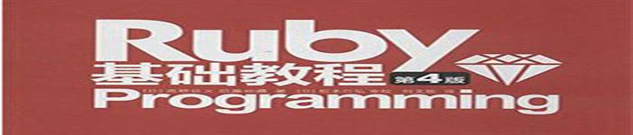《ruby基础教程(中文第四版)》pdf电子书免费下载