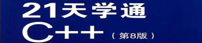 《21天学通c++》pdf电子书免费下载