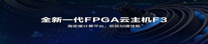 阿里云发布FPGA计算实例F3 采用自研高性能加速卡