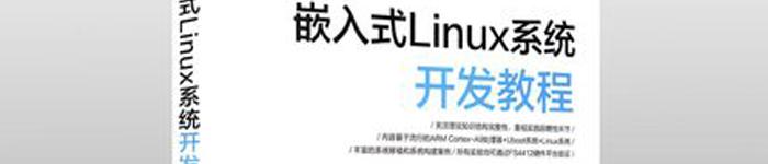 《嵌入式Linux开发教程》pdf电子书免费下载