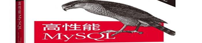 《高性能MySQL(第2版)中文版》pdf电子书免费下载