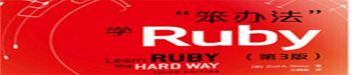 《笨办法学Ruby》 pdf电子书免费下载
