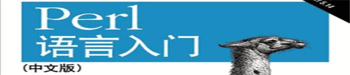 《Perl语言入门_中文版_第六版》 pdf电子书免费下载