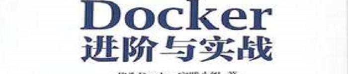 《Docker进阶与实战》pdf电子书免费下载