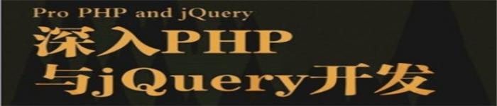 《深入PHP与jQuery开发源代码》pdf电子书免费下载