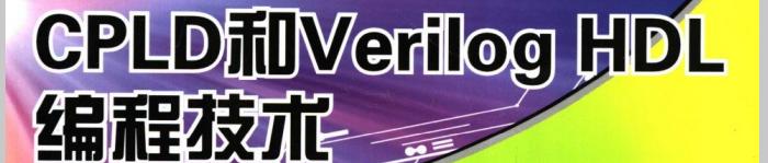 《从零开始学CPLD和Verilog+HDL编程技术》pdf电子书免费下载