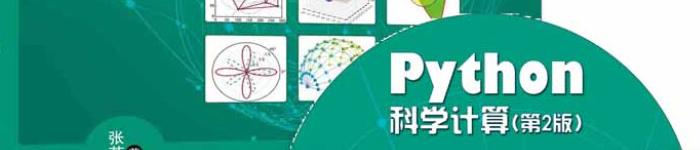 《python科学计算第二版》pdf电子书免费下载