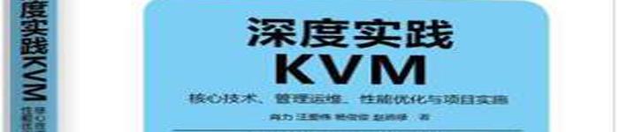 《深度实践KVM》pdf电子书免费下载
