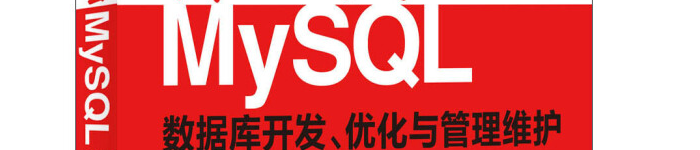 《深入浅出MySQL 数据库开发、优化与管理维护 》pdf电子书免费下载