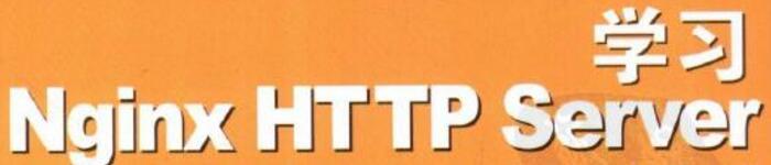 《学习Nginx HTTP Server》pdf电子书免费下载