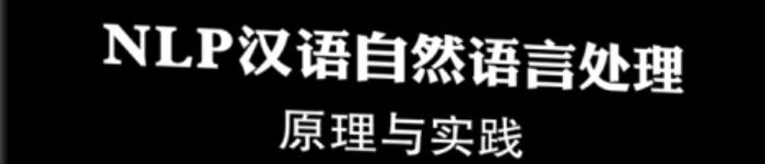 《NLP汉语自然语言处理原理与实践》pdf电子书免费下载