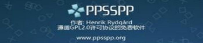 最好的免费PSP模拟器PPSSPP 1.6已发布