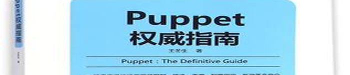 《Puppet权威指南》pdf电子书免费下载