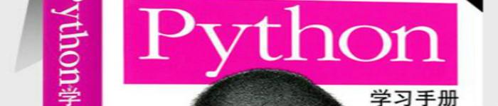 《Python学习手册(第3版)》pdf电子书免费下载
