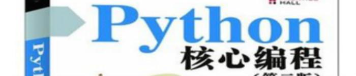 《Python核心编程(第二版)》pdf电子书免费下载