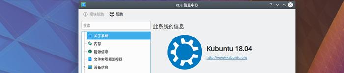 Kubuntu 18.10 开发重点迁移至ARM与X64平台