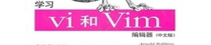 《学习vi和vim编辑器(第7版中文)》pdf电子书免费下载