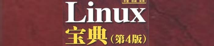 《Linux宝典(第四版)》pdf版电子书免费下载