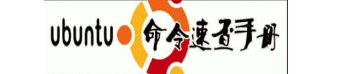《Ubuntu 命令速查手册》pdf版电子书免费下载
