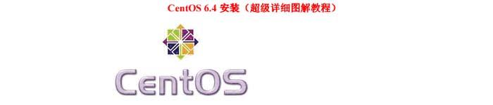 《CentOS 6.4 超级详细图解安装教程》pdf版电子书免费下载