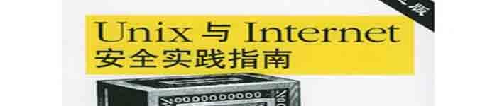 《Unix与Internet安全实践指南》pdf电子书免费下载
