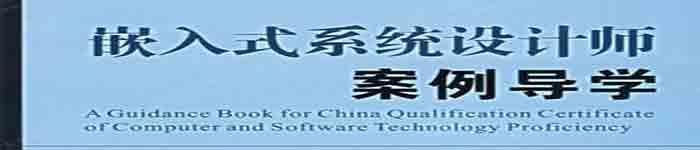 《嵌入式系统设计师案例导学》pdf电子书免费下载
