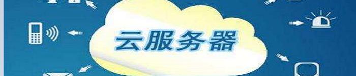 云计算服务在小企业中的作用?
