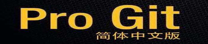 《Pro Git简体中文版》pdf电子书免费下载