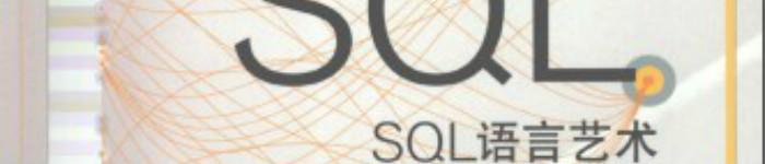 《SQL语言艺术》pdf电子书免费下载