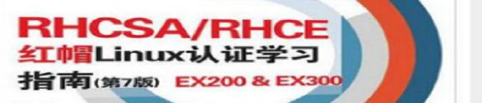 《RHCSA/RHCE 红帽Linux认证学习指南(第7版)》pdf电子书免费下载