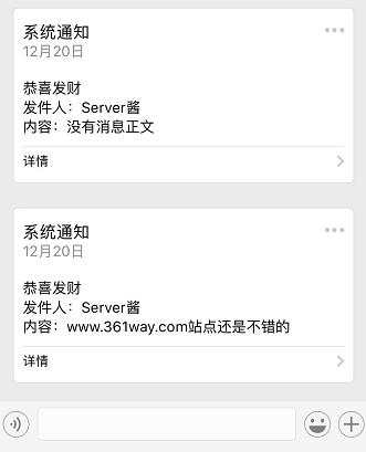 如何使用serverchan微信推送告警如何使用serverchan微信推送告警